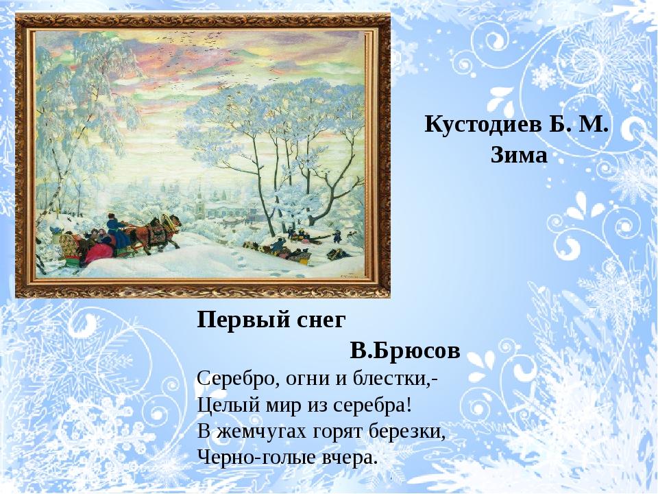 стихи на тему первый снег судно усиленного ледового