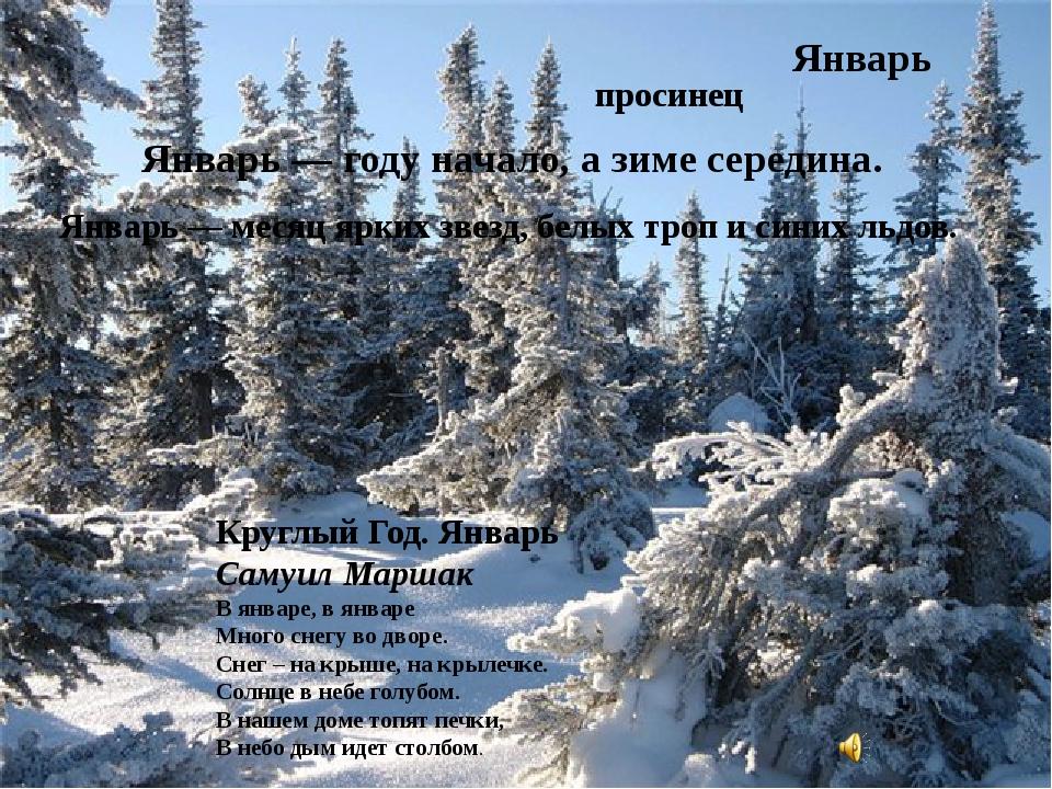 Январь Круглый Год.Январь Самуил Маршак В январе, в январе Много снегу во дв...