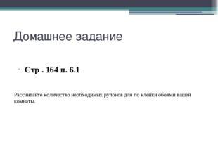 Домашнее задание Стр . 164 п. 6.1 Рассчитайте количество необходимых рулонов