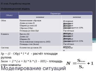 Моделирование ситуаций II этап. Разработка модели Sp = (1 - Обр) * l * d - ра