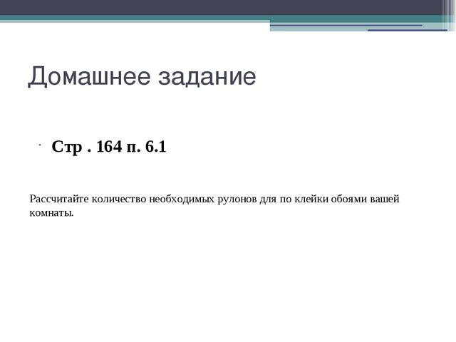 Домашнее задание Стр . 164 п. 6.1 Рассчитайте количество необходимых рулонов...