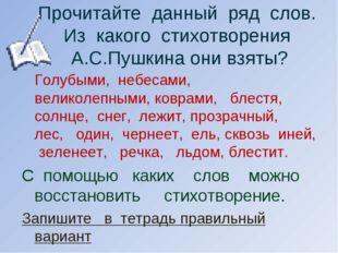 Прочитайте данный ряд слов. Из какого стихотворения А.С.Пушкина они взяты? Го