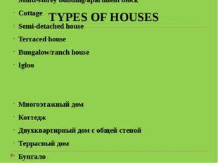Multi-storey building/apartment block Cottage Semi-detached house Terraced ho