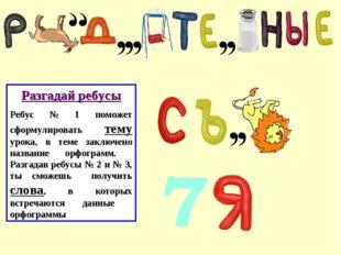 Разгадай ребусы Ребус № 1 поможет сформулировать тему урока, в теме заключено