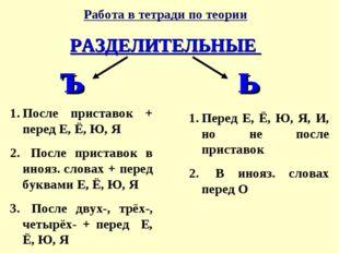 Работа в тетради по теории РАЗДЕЛИТЕЛЬНЫЕ ъ ь После приставок + перед Е, Ё, Ю