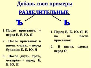 Добавь свои примеры РАЗДЕЛИТЕЛЬНЫЕ ъ ь После приставок + перед Е, Ё, Ю, Я Пос