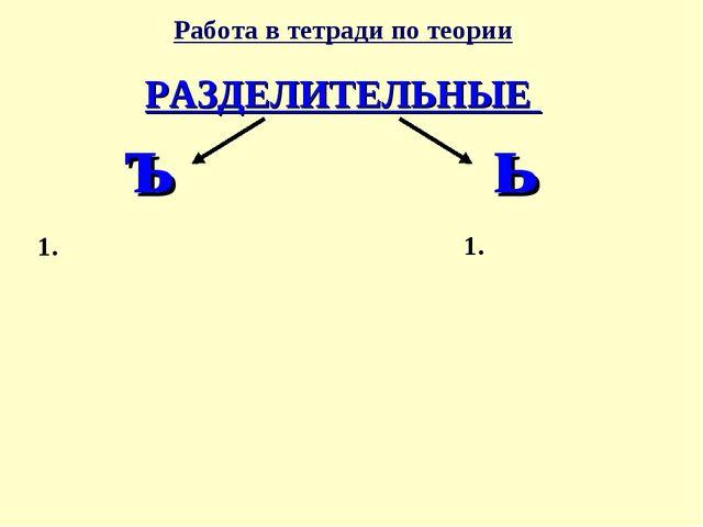 Работа в тетради по теории РАЗДЕЛИТЕЛЬНЫЕ ъ ь 1. 1.