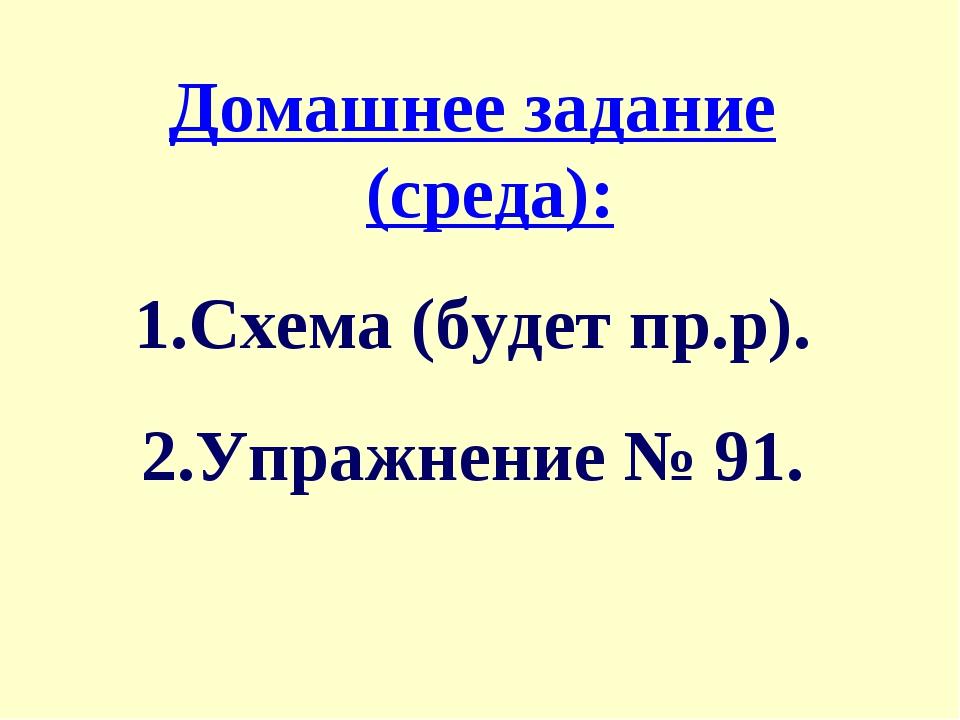 Домашнее задание (среда): Схема (будет пр.р). Упражнение № 91.