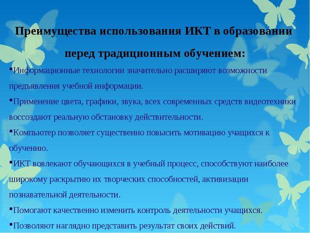 Преимущества использования ИКТ в образовании перед традиционным обучением: Ин...