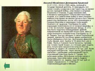 Василий Михайлович Долгоруков-Крымский (1.07.1722—30.01.1788), князь, военны