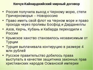 Кючук-Кайнарджийский мирный договор Россия получила выход к Черному морю, сте