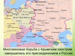 Многовековая борьба с Крымским ханством завершилась его присоединением к России