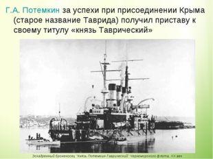 Г.А. Потемкин за успехи при присоединении Крыма (старое название Таврида) пол