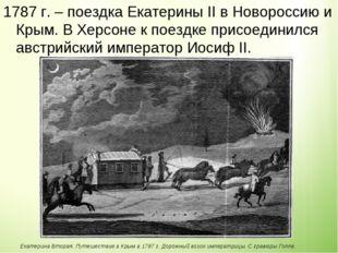 1787 г. – поездка Екатерины II в Новороссию и Крым. В Херсоне к поездке присо