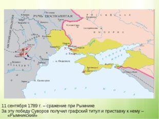 11 сентября 1789 г. – сражение при Рымнике За эту победу Суворов получил граф