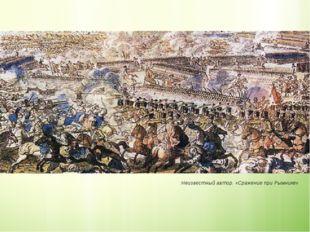 Неизвестный автор. «Сражение при Рымнике»