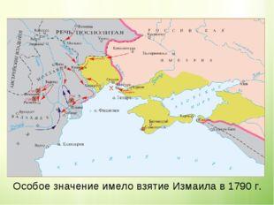 Особое значение имело взятие Измаила в 1790 г.
