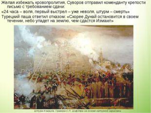Желая избежать кровопролития, Суворов отправил коменданту крепости письмо с т