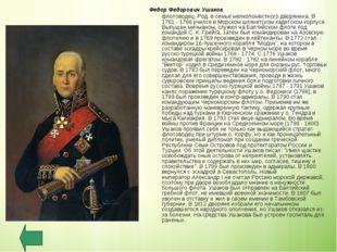 Федор Федорович Ушаков флотоводец. Род. в семье мелкопоместного дворянина. В