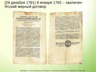 (29 декабря 1791) 9 января 1792 – заключен Ясский мирный договор Манифест о