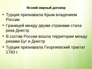 Ясский мирный договор Турция признавала Крым владением России Границей между