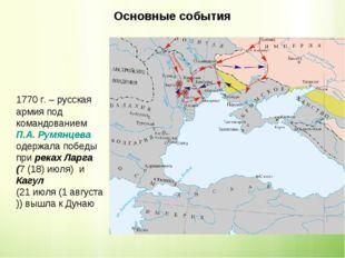 Основные события 1770 г. – русская армия под командованием П.А. Румянцева од