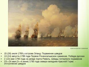 15 (26) июля 1789 у островаЭланд. Поражение шведов 13 (24) августа1789 года
