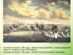 22 июня (3 июля)1790 года – Выборгское сражение. Сорван шведский план по зах