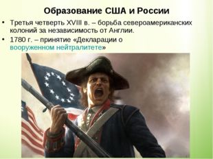Образование США и России Третья четверть XVIII в. – борьба североамериканских