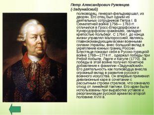 Петр Александрович Румянцев (-Задунайский) полководец, генерал-фельдмаршал,