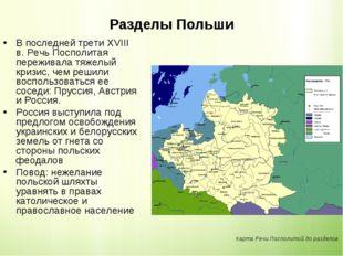 Разделы Польши В последней трети XVIII в. Речь Посполитая переживала тяжелый