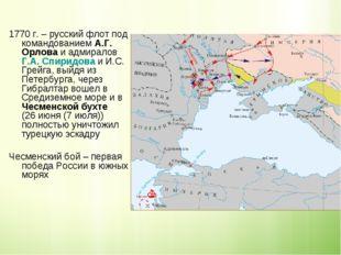 1770 г. – русский флот под командованием А.Г. Орлова и адмиралов Г.А. Спиридо