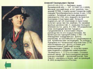 Алексей Григорьевич Орлов [24.9 (5.10).1737, с. Люблино, ныне Калининской об