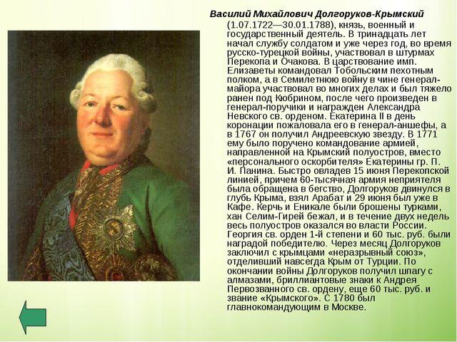 Василий Михайлович Долгоруков-Крымский (1.07.1722—30.01.1788), князь, военны...