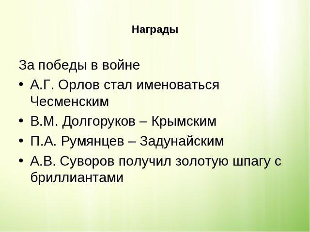 Награды За победы в войне А.Г. Орлов стал именоваться Чесменским В.М. Долгору...