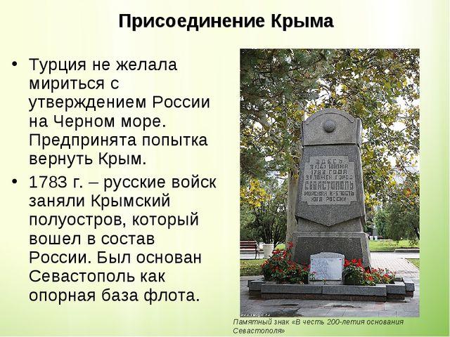 Присоединение Крыма Турция не желала мириться с утверждением России на Черном...