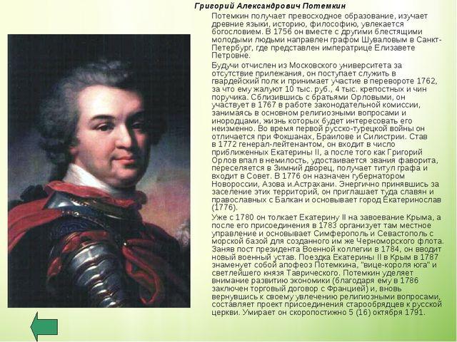 Григорий Александрович Потемкин Потемкин получает превосходное образование,...