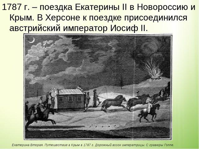 1787 г. – поездка Екатерины II в Новороссию и Крым. В Херсоне к поездке присо...