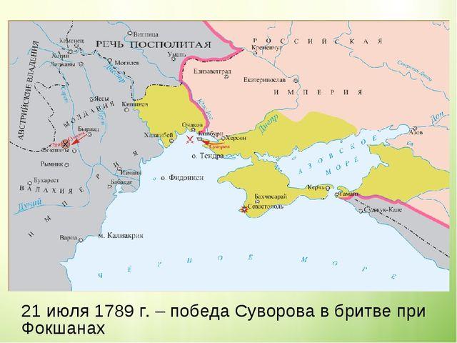 21 июля 1789 г. – победа Суворова в бритве при Фокшанах