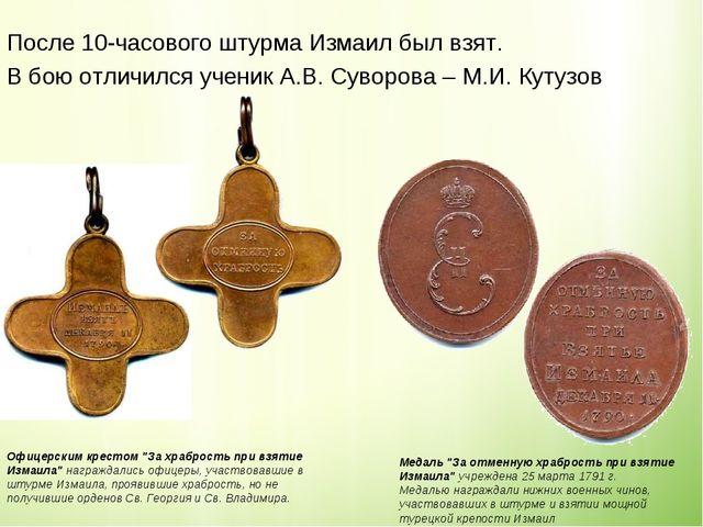 После 10-часового штурма Измаил был взят. В бою отличился ученик А.В. Суворов...