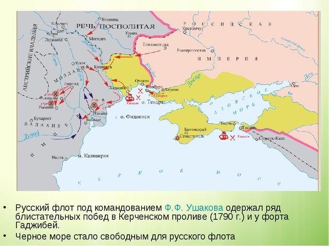 Русский флот под командованием Ф.Ф. Ушакова одержал ряд блистательных побед в...