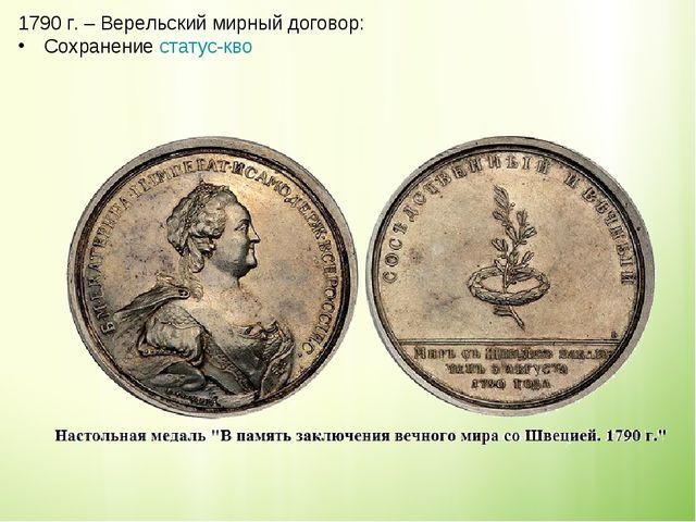 1790 г. – Верельский мирный договор: Сохранение статус-кво