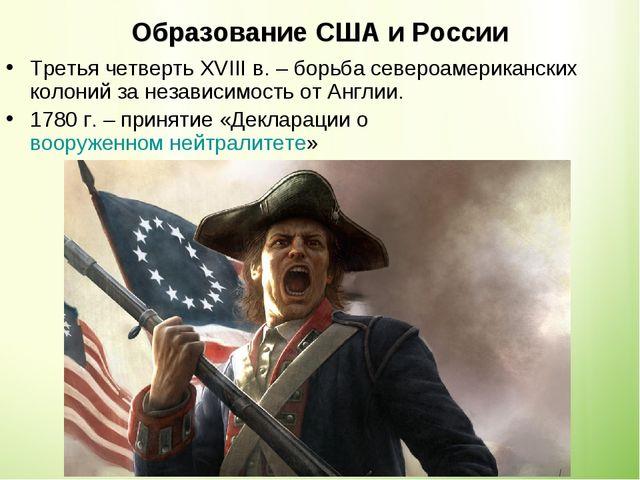 Образование США и России Третья четверть XVIII в. – борьба североамериканских...