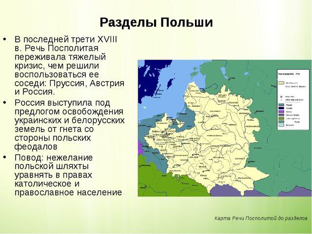 Разделы Польши В последней трети XVIII в. Речь Посполитая переживала тяжелый...