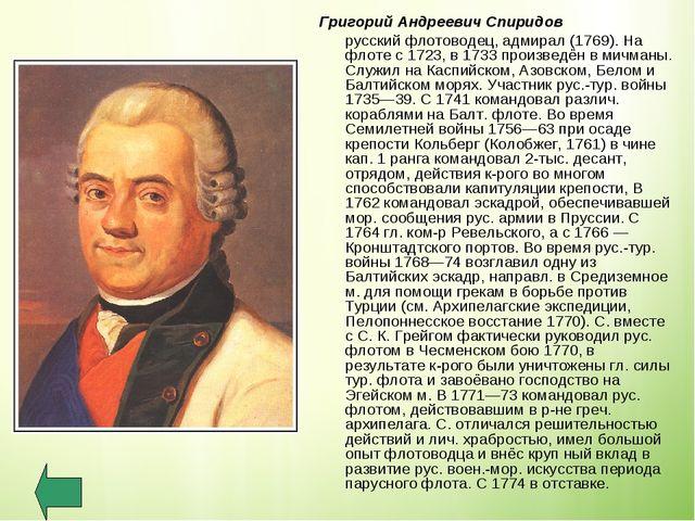 Григорий Андреевич Спиридов русский флотоводец, адмирал (1769). На флоте с 1...