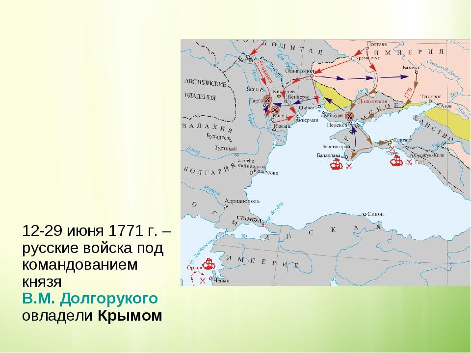 12-29 июня 1771 г. – русские войска под командованием князя В.М. Долгорукого...