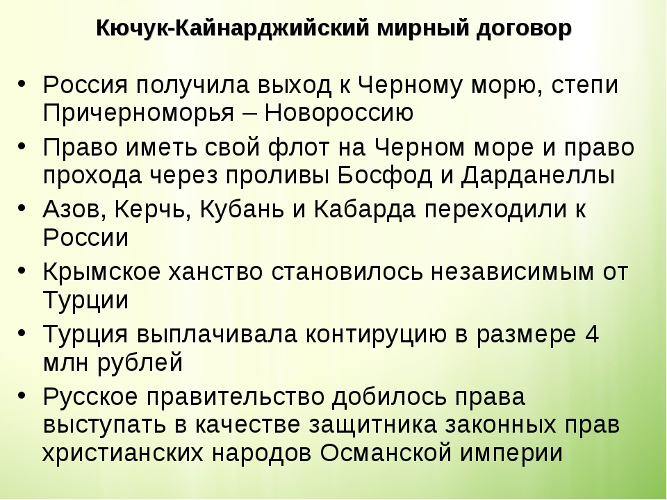 Кючук-Кайнарджийский мирный договор Россия получила выход к Черному морю, сте...