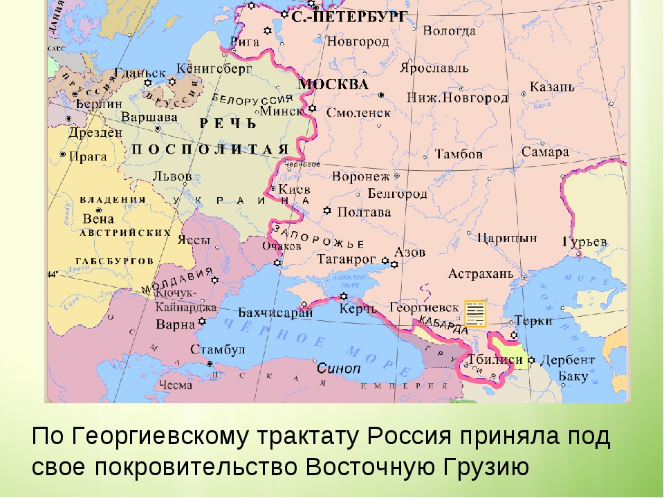 По Георгиевскому трактату Россия приняла под свое покровительство Восточную...