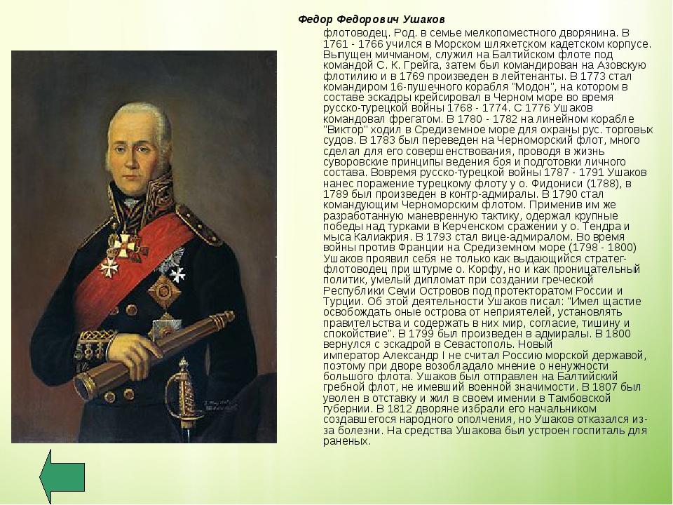 Федор Федорович Ушаков флотоводец. Род. в семье мелкопоместного дворянина. В...