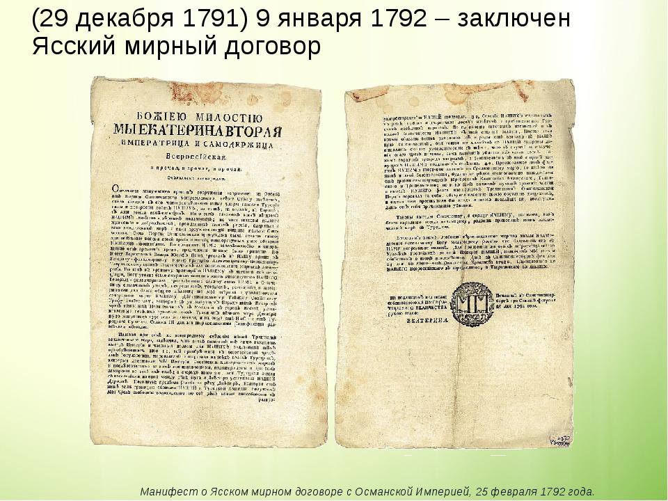 (29 декабря 1791) 9 января 1792 – заключен Ясский мирный договор Манифест о...